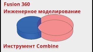 Autodesk Fusion 360. Инструмент Combine