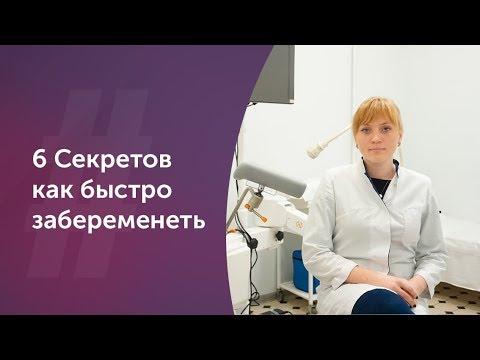 6 секретов как быстро забеременеть. Акушер-гинеколог. Москва.