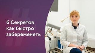 как быстро забеременеть. Москва. Акушер-гинеколог.