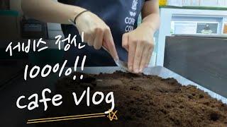 Eng) 커피쿡|서비스정신100%!|CAFE VLOG|…