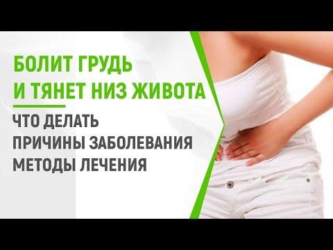 Задержка тянет живот болит грудь
