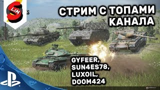 WOT Console PS4 СТРИМ С ТОПАМИ КАНАЛА  WORLD OF TANKS CONSOLE PS4