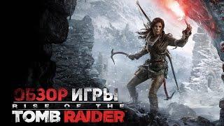 видео Rise of the Tomb Raider: прохождение и обзор