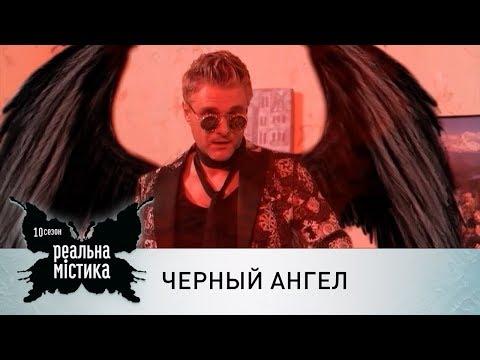Черный ангел | Реальная мистика