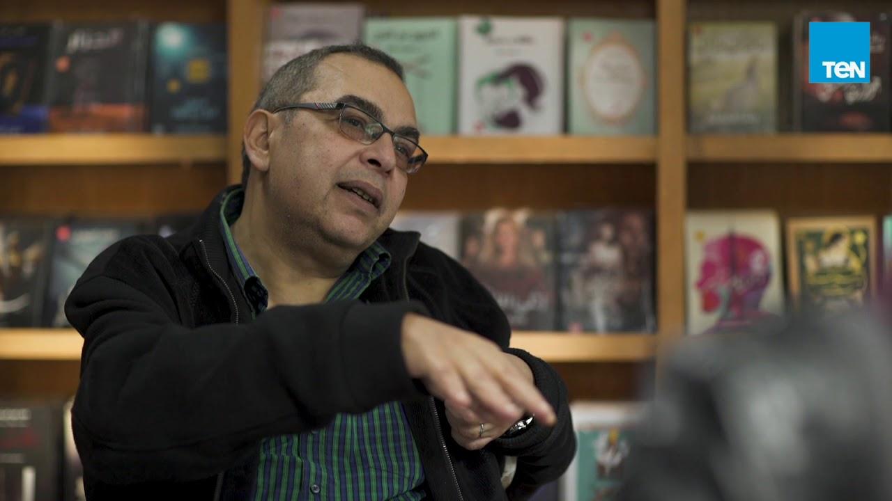 وصفوا لي الصبر - د. أحمد خالد توفيق يتحدث عن الجانب السلبي للشهرة - YouTube