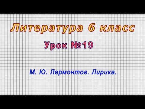 Видеоурок лирика лермонтова