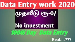 Work From Home job Tamil 2020|வீட்டிலிருந்தபடியே பணம் சம்பாதிக்கலாம்|Copy paste jobs|Fake or Real|