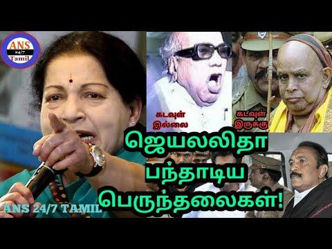 ஜெயலலிதா பந்தாடிய பெருந்தலைகள்   Arrests of Jayalalitha's regime    J.Jayalalitha history