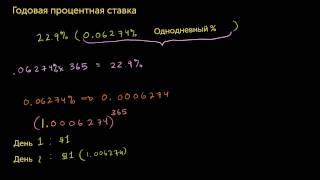 видео Расчет процентов по вкладу: формула, как рассчитать?