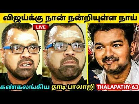 தளபதி விஜய்க்கு நான் நன்றி உள்ள நாய் கண்கலங்கிய Thadi Balaji ! Actor Vijay ! Hot Tamil Cinema News