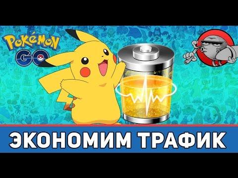 Pokemon Go - Экономим трафик и заряд батареи