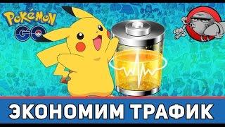 Pokemon Go - Экономим трафик и заряд батареи(, 2016-07-16T09:00:01.000Z)