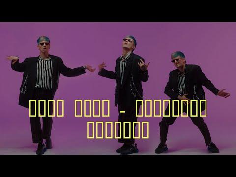 КАРАОКЕ DANCE EDITION (ДЕТИ RAVE - ВИТАМИНЫ)