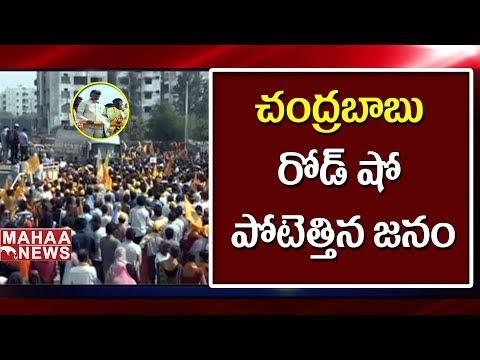 AP CM Chandrababu Naidu Roadshow, Serilingampally, Telangana | Mahaa News