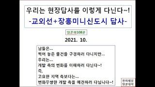 교외선과 장흥 미니신도시 현장답사, 우리는 이렇게 한다-땅꾼학108편