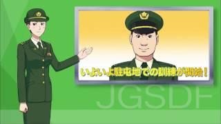 自衛官物語【陸上自衛隊幹部篇】(2章)