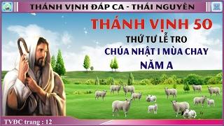 Thánh Vịnh 50 Thái Nguyên - Thứ Tư Lễ Tro và CN 1 MC - Năm A