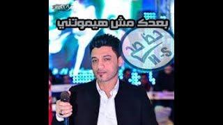 للحظيظة وبس احمد عامر وعبسلام بعدك مش هيموتني وبودعك خرااااب