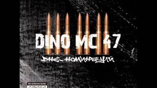 Dino MC 47 - Полмира (Live)