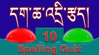 དག་ཆ་འདྲི་རྩད། (dag Cha 'dri Rtsad) : Tibetan Spelling Quiz 10 - Ten Commonly Misspelt Words