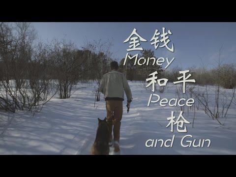 Documentary Film - Money, Peace, and Gun 金钱,和平,枪