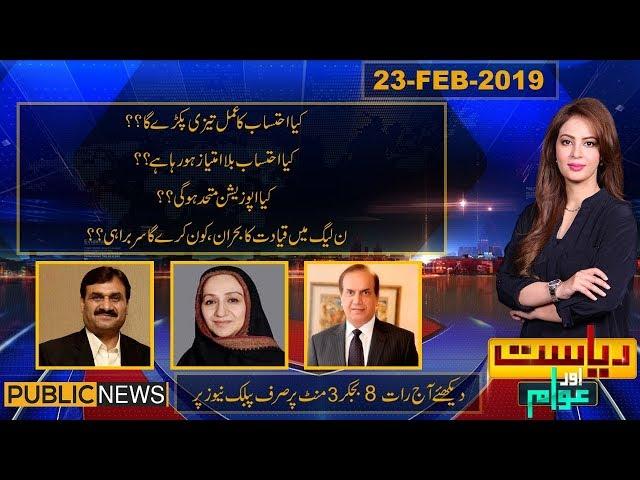 Riyasat Aur Awam with Farah Sadia   23 February 2019   Public News