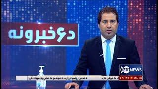 Ariana News 6pm News: 05 Aug 2020 | آریانانیوز: خبرهای پشتو ۱۵ اسد ۱۳۹۹
