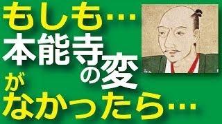 もしも本能寺の変が起こらなかったらその後の日本はどうなっていたか? ...