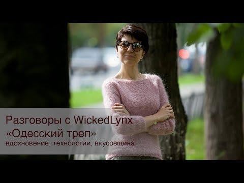 Разговоры с WickedLynx. \