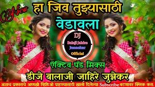 Ha Jiv Tuzyasathi Vedavala | हा जिव तुझ्यासाठि वेडावला Active Pad Mix Dj Balaji Mukhed