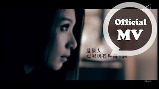 HEBE TIEN 田馥甄 [這個人已經與我無關 He's Gone] Official MV HD thumbnail