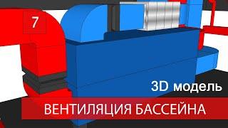 3D-модель системы вентиляции бассейна