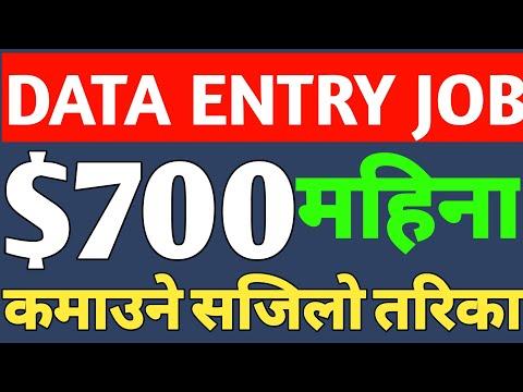 Earn online Data entry jobs in nepal|Online jobs in nepal|hub staff talent jobs in nepal|Data entry