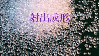 TPU顆粒押出し、射出、カレンダー(熱可塑性ポリエステル/ポリエーテルベース/ポリカプロラクトン)