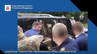 «Смотри Хабаровск!». Экстренный выпуск: задержание губернатора Фургала по уголовному делу