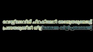 MALAYALAM MOVIE COLLEGE DAYS VENNILAVIN CHIRAKILERI ( LYRICS only )