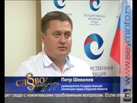 Работа Государственной инспекции труда в Курской области