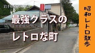 昭和レトロ散歩!岩手県紫波町日詰界隈