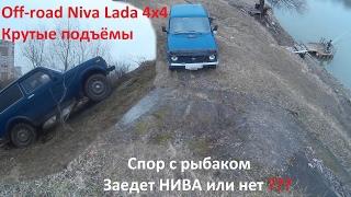 Off-road тест Niva Lada 4x4 крутые подъёмы с отрывом колёс. Спор с рыбаком/НИВА заедет или нет?(Испытание НИВЫ на ступенчатых и крутых подъёмах. Скользкий бетон – имитация мокрых скал. Грязь, трава после..., 2017-02-10T18:35:54.000Z)