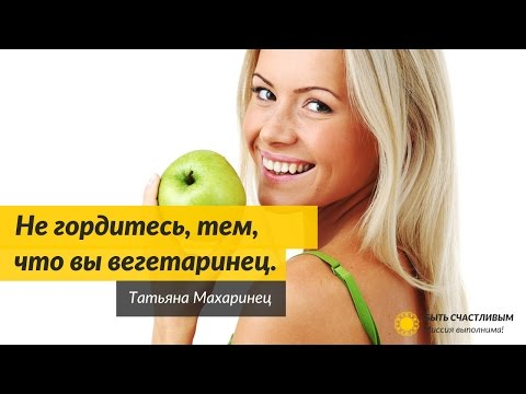 Не гордитесь тем, что вы вегетарианец! Татьяна Махаринециз YouTube · С высокой четкостью · Длительность: 3 мин29 с  · Просмотров: 88 · отправлено: 03.11.2016 · кем отправлено: Быть счастливым