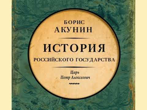 Акунин История Российского Государства Том 3 Аудиокнига