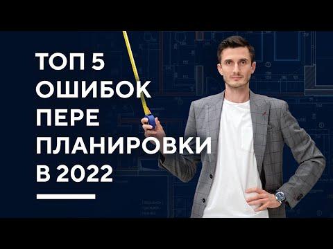 ТОП 5 ОШИБОК ПЕРЕПЛАНИРОВКИ КВАРТИРЫ В 2020   Согласование перепланировки что можно и нельзя