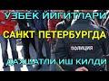 РОССИЯДА УЗБЕК МИГРАНТЛАР ДАХШАДЛИ ИШ КИЛДИ mp3