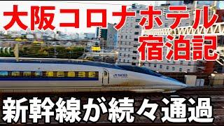 【新大阪駅前】大阪コロナホテルに泊まってみた