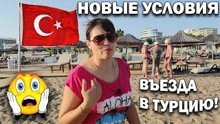 ОПЯТЬ ИЗМЕНИЛИ! Условия въезда в Турцию - кому стал нужен ПЦР тест!СУПЕР погода в Анталии в сентябре