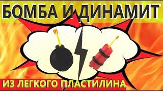 Бомба и динамит из легкого пластилина | Как сделать бомбу и динамит из воздушного пластилина
