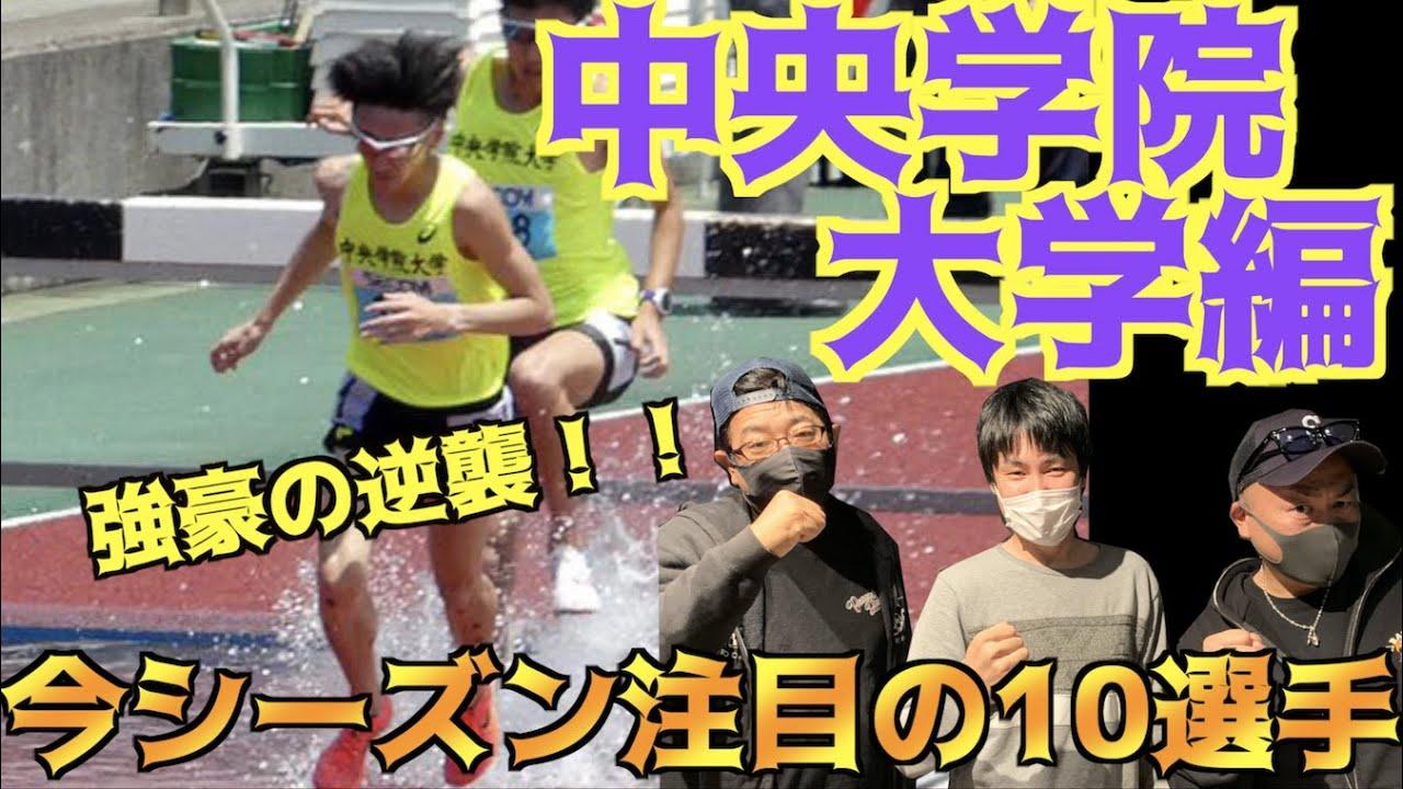 【大学駅伝】強豪の逆襲!今シーズン注目の10選手!中央学院大学編!