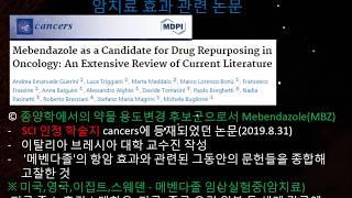 구충제. 메벤다졸. 암치료 효과. 관련논문 (2019.…