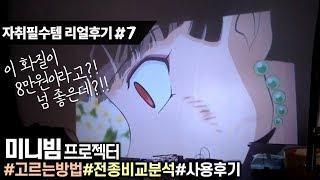 미니빔프로젝터 추천 / 전종비교분석 / 리얼후기