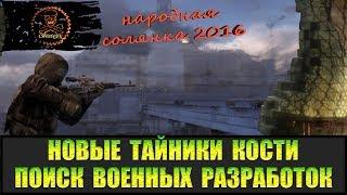 Сталкер Народная солянка 2016 Новые тайники Кости.